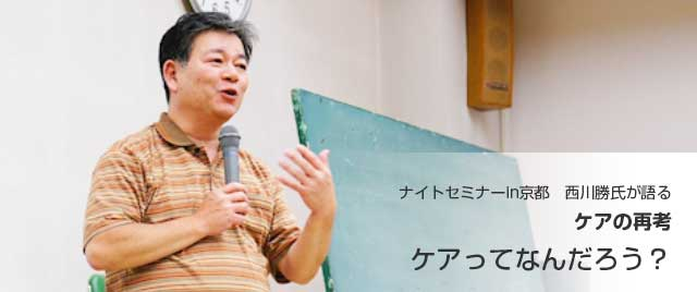 ナイトセミナーin京都。西川勝氏が語る 「ケアの再考―ケアってなんだろう?」