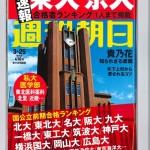 週刊朝日3月25日号