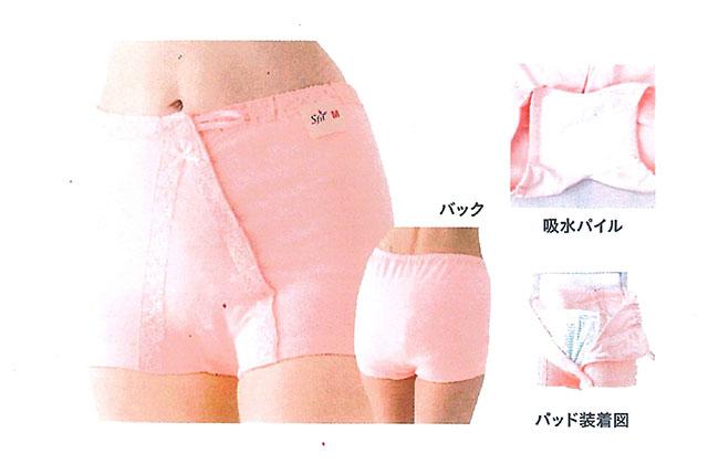 ソ・フィットガード オープンタイプ【女性用】